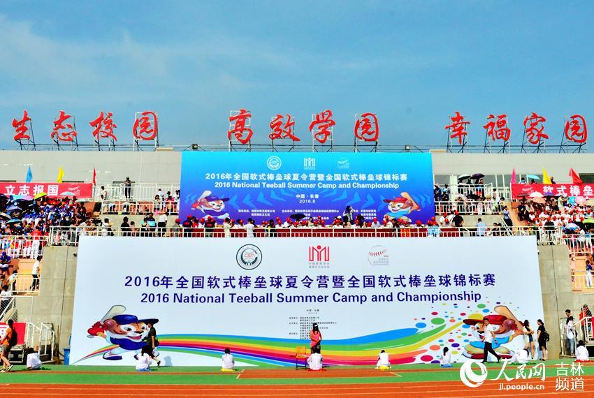 8月2日,2016年全国软式棒垒球夏令营暨全国软式棒垒球锦标赛开幕式在中国网站拳击图片