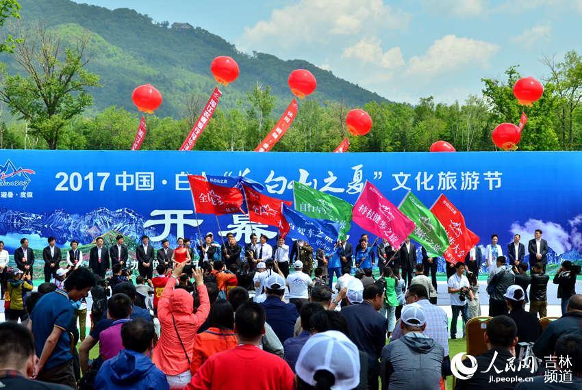 """2017白山""""长白山之夏""""文化旅游节盛装启幕"""