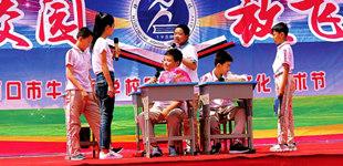牛心顶学校举办第五届校园文化艺术节