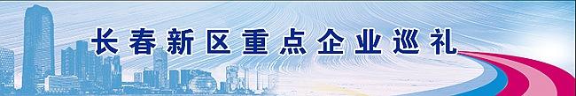 吉林省森祥科技有限公司:科技引领未来专注一流信息化服务