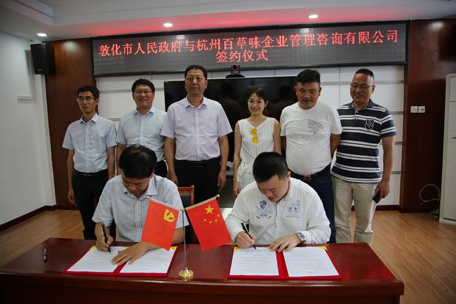 敦化市政府与杭州百草味企业管理咨询有限公司签订项目合作意向书