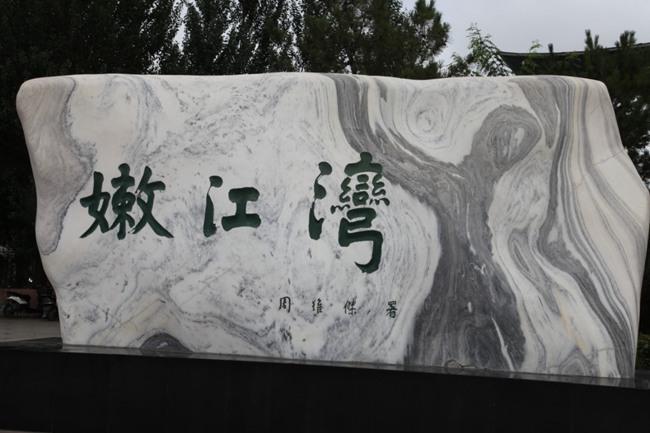 """""""锦绣白城・我的家""""线下运动走进大安市"""