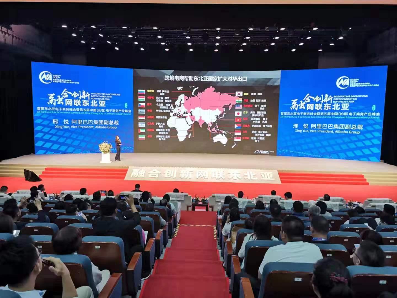 首届东北亚电子商务峰会暨第五届中国(长春)电子商务产业峰会在长春召开