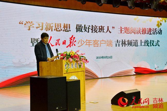 人民日报少年客户端吉林频道上线仪式举办