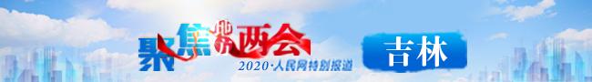 【聚焦吉林两会】快讯:吉林省2019年旅游业接待人次和总收入分别
