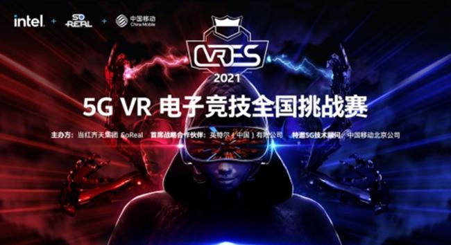 【网观地方】当红齐天携手英特尔和北京移动打造颠覆性5G VR电竞体验