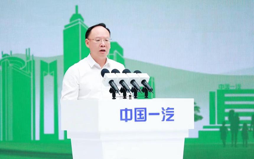 担使命 逐梦新征程 中国一汽举行社会责任周暨2020年可持续发展报告发布会