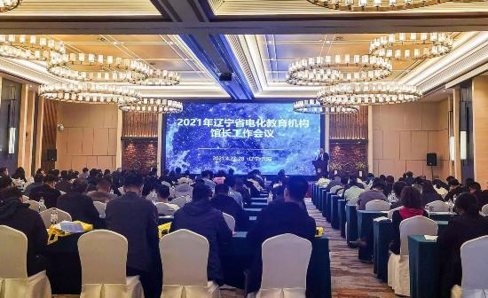 安道教育受邀参加辽宁省电教馆馆长会 共探教育信息化发展之路